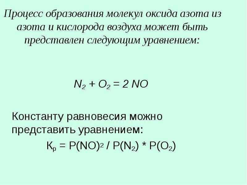 Процесс образования молекул оксида азота из азота и кислорода воздуха может быть представлен следующ