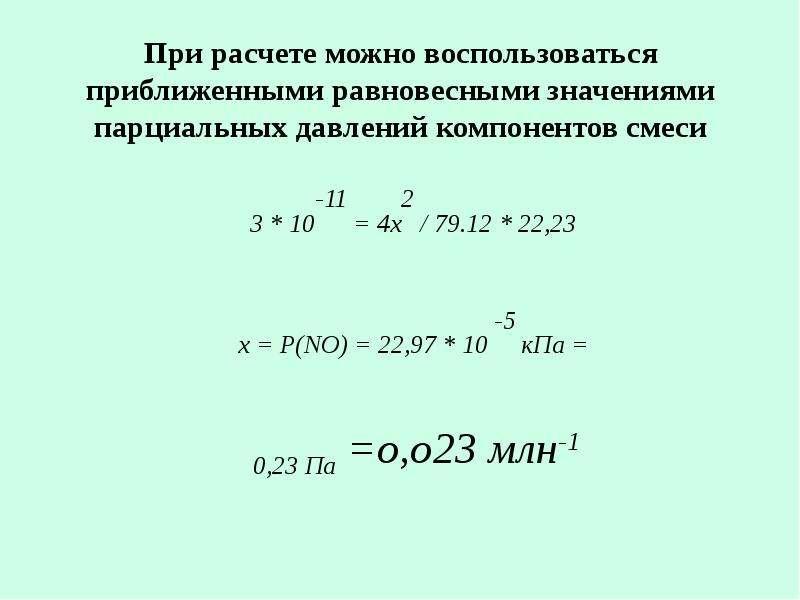 При расчете можно воспользоваться приближенными равновесными значениями парциальных давлений компоне