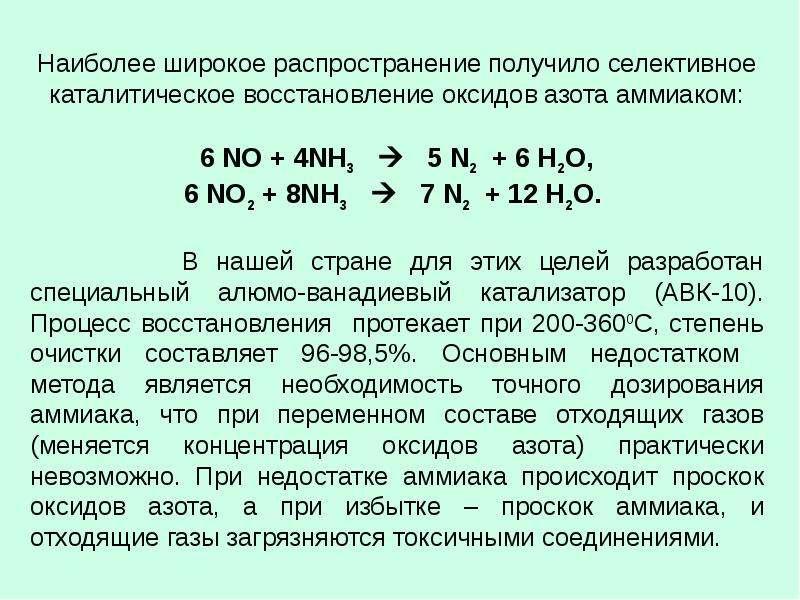 Рациональное использование воздуха (газоочистка), слайд 76