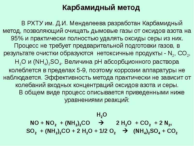 Рациональное использование воздуха (газоочистка), слайд 77