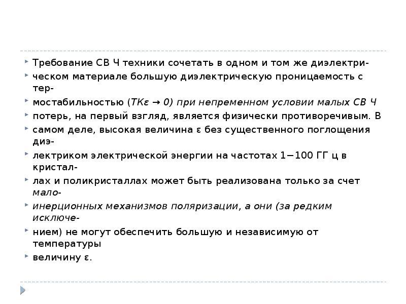 Требование СВ Ч техники сочетать в одном и том же диэлектри- ческом материале большую диэлектрическу