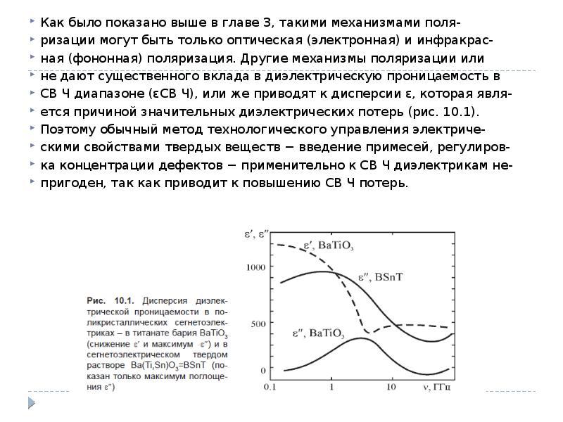 Как было показано выше в главе 3, такими механизмами поля- Как было показано выше в главе 3, такими