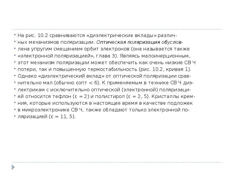 На рис. 10. 2 сравниваются «диэлектрические вклады» различ- На рис. 10. 2 сравниваются «диэлектричес
