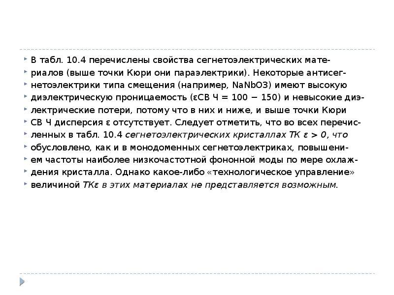 В табл. 10. 4 перечислены свойства сегнетоэлектрических мате- риалов (выше точки Кюри они параэлектр
