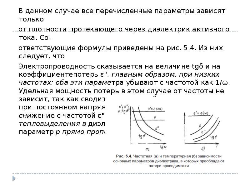 В данном случае все перечисленные параметры зависят только В данном случае все перечисленные парамет