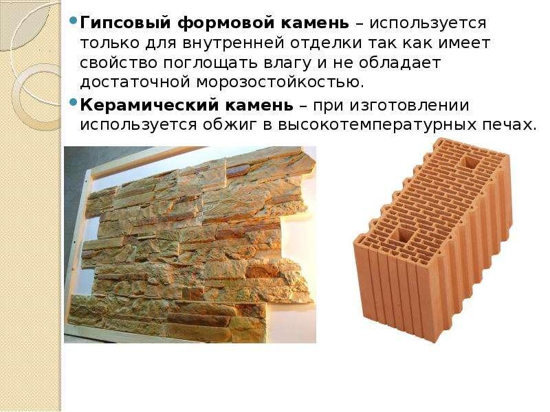 Гипсовый формовой камень – используется только для внутренней отделки так как имеет свойство поглоща