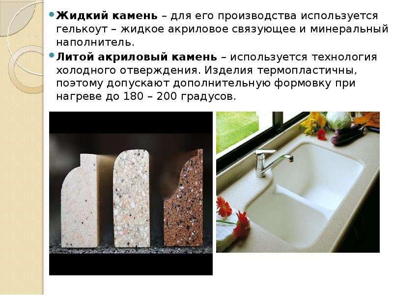 Жидкий камень – для его производства используется гелькоут – жидкое акриловое связующее и минеральны