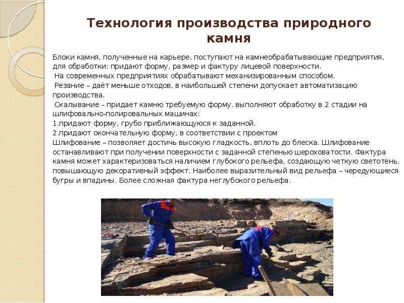 Технология производства природного камня Блоки камня, полученные на карьере, поступают на камнеобраб