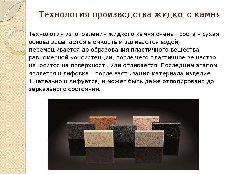 Технология производства жидкого камня Технология изготовления жидкого камня очень проста – сухая осн