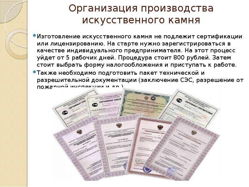 Организация производства искусственного камня Изготовление искусственного камня не подлежит сертифик