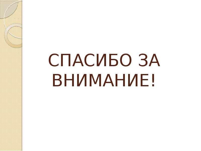 СПАСИБО ЗА ВНИМАНИЕ!
