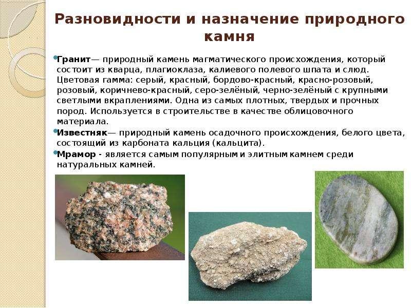 Разновидности и назначение природного камня Гранит— природный камень магматического происхождения, к