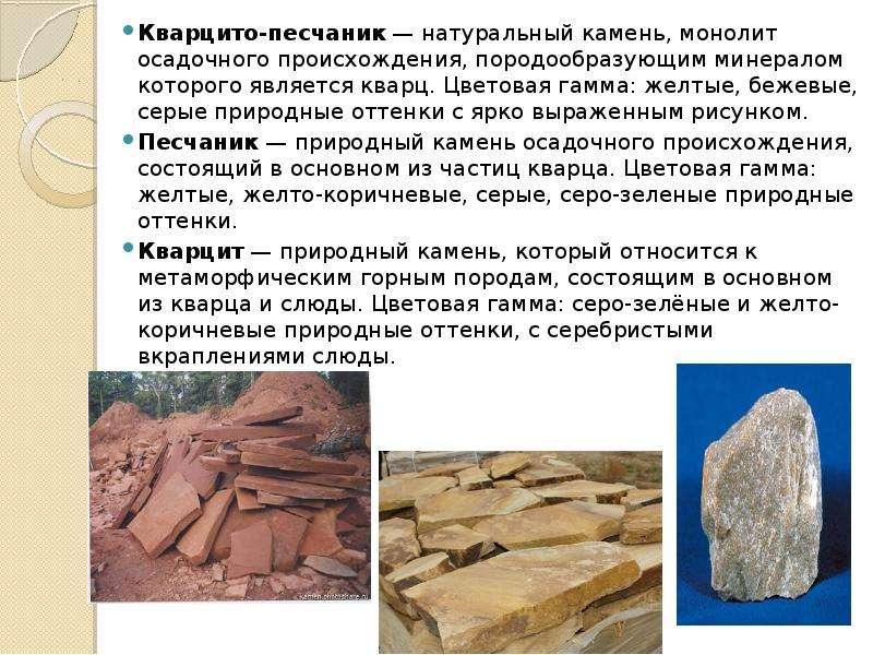 Кварцито-песчаник — натуральный камень, монолит осадочного происхождения, породообразующим минералом