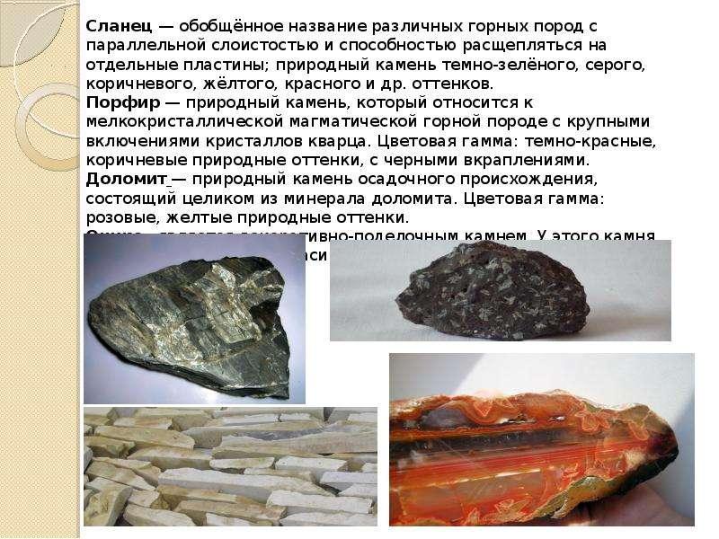 Природный и искусственный камень, слайд 9