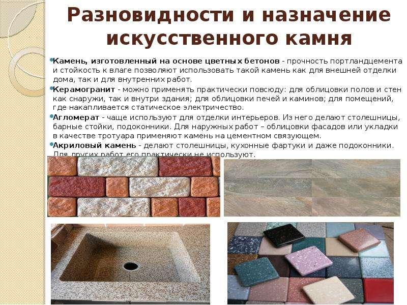 Разновидности и назначение искусственного камня Камень, изготовленный на основе цветных бетонов - пр