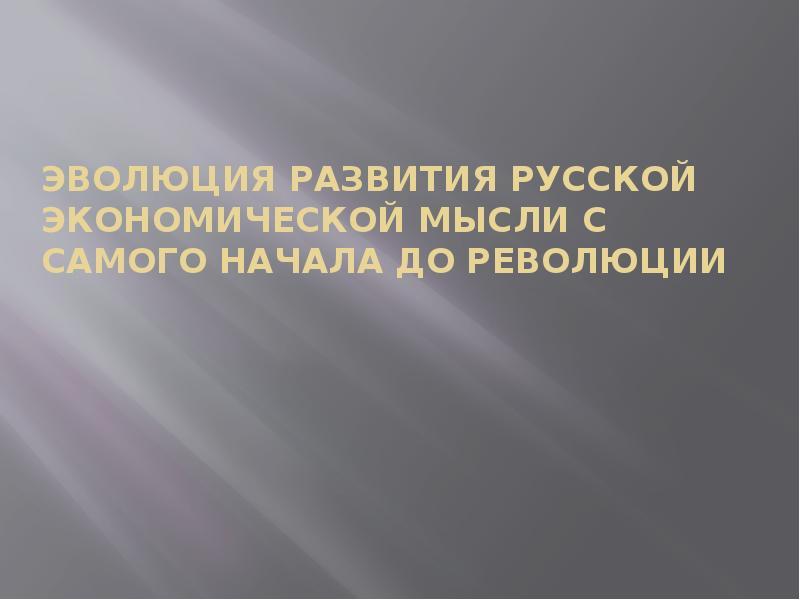 Презентация Эволюция развития русской экономической мысли с самого начала до революции