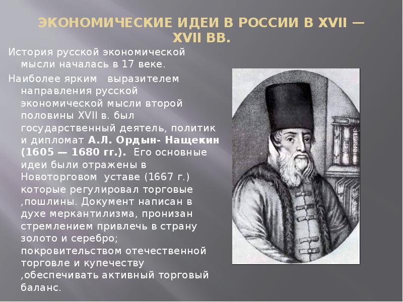 Экономические идеи в России в XVII — XVII вв. История русской экономической мысли началась в 17 веке