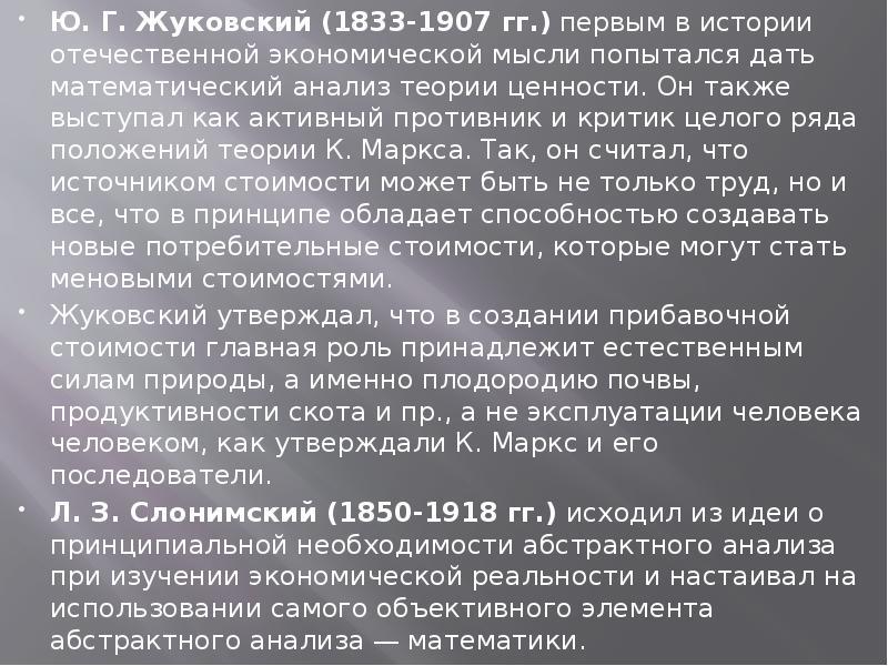 Ю. Г. Жуковский (1833-1907 гг. ) первым в истории отечественной экономической мысли попытался дать м