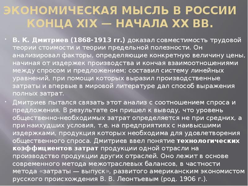 Экономическая мысль в России конца XIX — начала XX вв. В. К. Дмитриев (1868-1913 гг. ) доказал совме