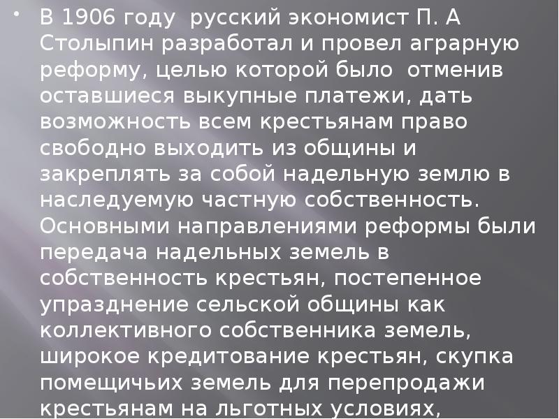 В 1906 году русский экономист П. А Столыпин разработал и провел аграрную реформу, целью которой было