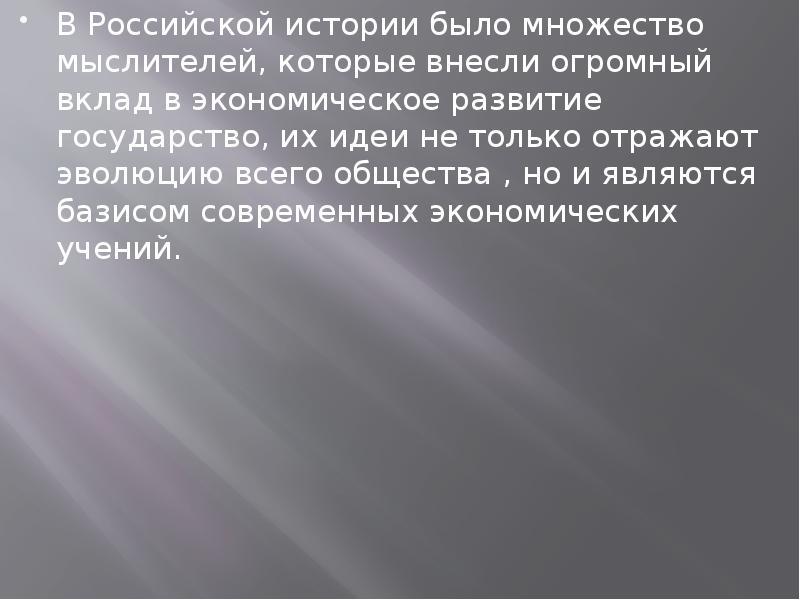 В Российской истории было множество мыслителей, которые внесли огромный вклад в экономическое развит