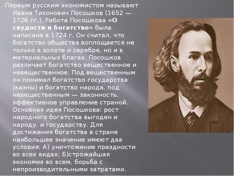 Первым русским экономистом называют Ивана Тихонович Посошков (1652 — 1726 гг. ). Работа Посошкова «О