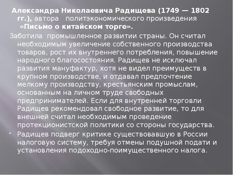 Александра Николаевича Радищева (1749 — 1802 гг. ), автора политэкономического произведения «Письмо