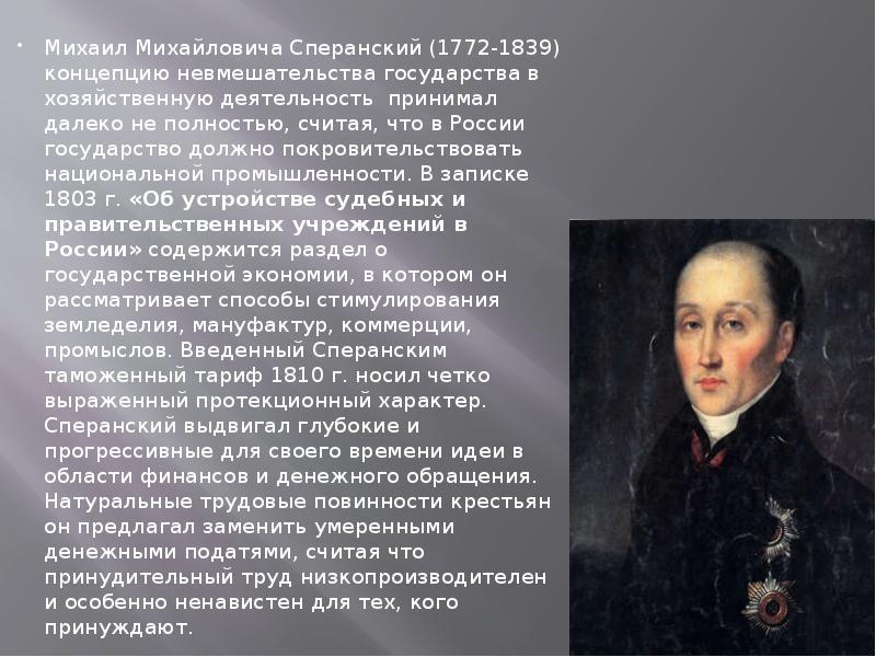 Михаил Михайловича Сперанский (1772-1839) концепцию невмешательства государства в хозяйственную деят