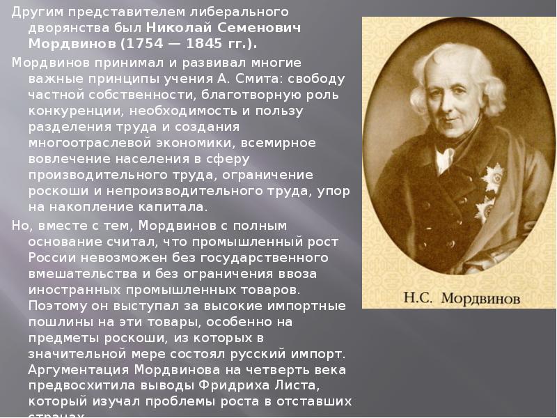 Другим представителем либерального дворянства был Николай Семенович Мордвинов (1754 — 1845 гг. ). Др