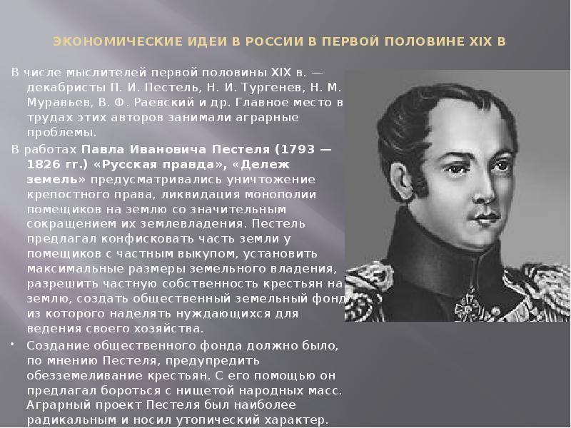Экономические идеи в России в первой половине XIX в В числе мыслителей первой половины XIX в. — дека