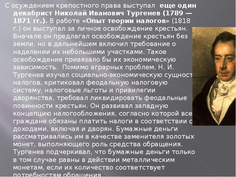 С осуждением крепостного права выступал еще один декабрист Николай Иванович Тургенев (1789 — 1871 гг