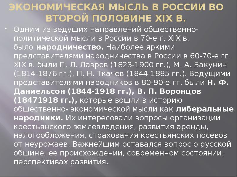 Экономическая мысль в России во второй половине XIX в. Одним из ведущих направлений общественно- пол