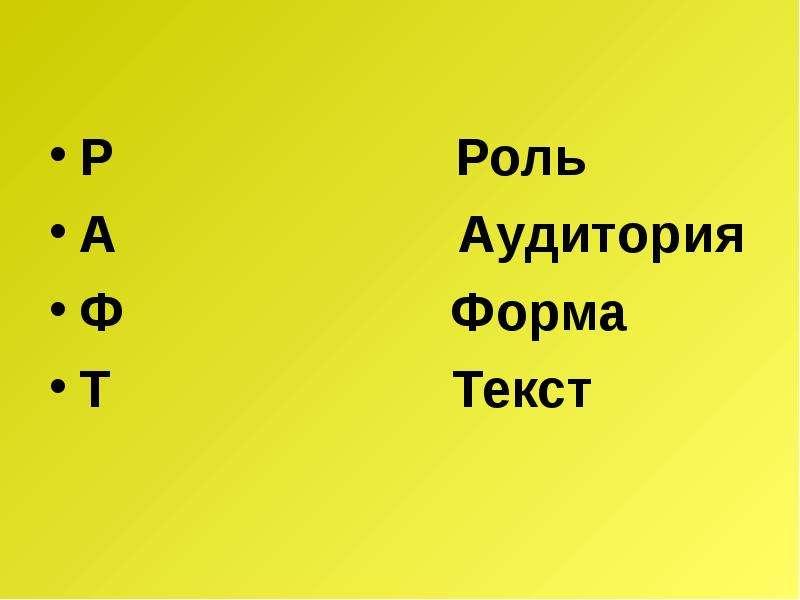 Р Роль Р Роль А Аудитория Ф Форма Т Текст