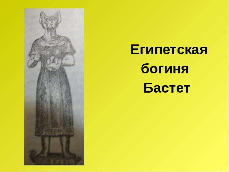 Египетская Египетская богиня Бастет