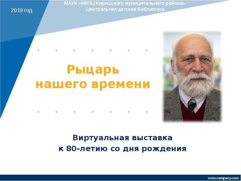 Рыцарь нашего времени. Виртуальная выставка к 80-летию со дня рождения Валерия Михайловича Воскобойникова