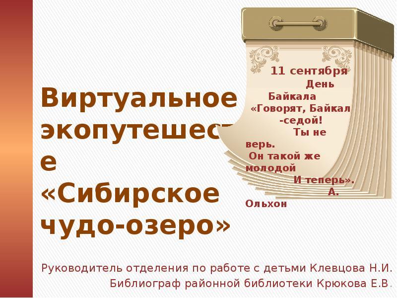 Виртуальное экопутешествие «Сибирское чудо-озеро»