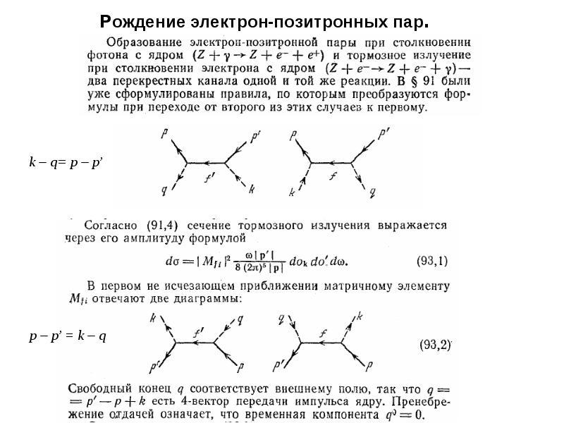 Электромагнитные взаимодействия, слайд 12