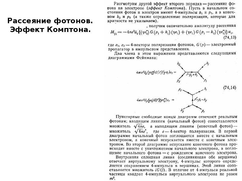 Электромагнитные взаимодействия, слайд 14
