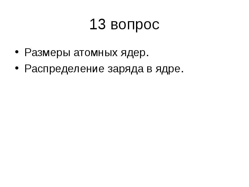 13 вопрос Размеры атомных ядер. Распределение заряда в ядре.