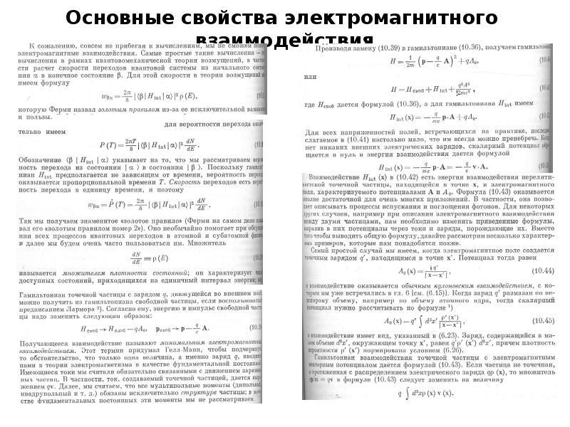 Основные свойства электромагнитного взаимодействия