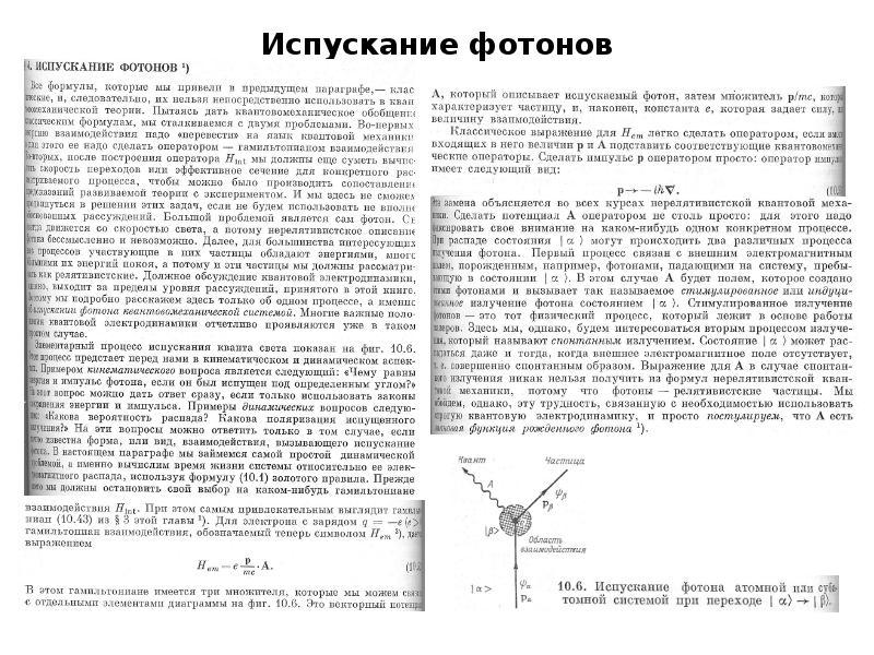 Электромагнитные взаимодействия, слайд 8
