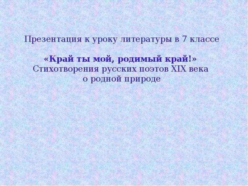 7 класс стихи русских поэтов 19 века того, нередко борода