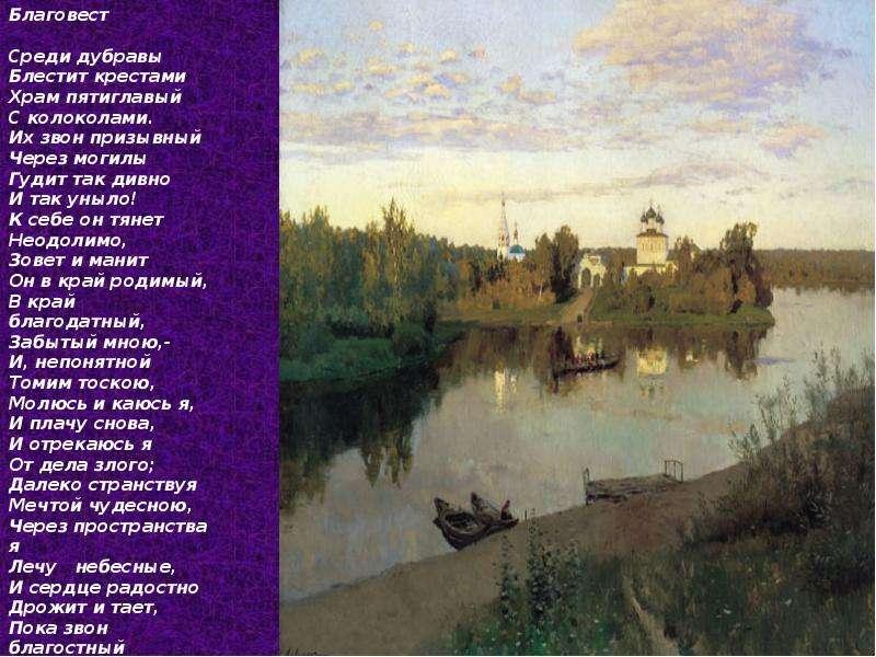 7 класс стихи русских поэтов 19 века чистоты порядка