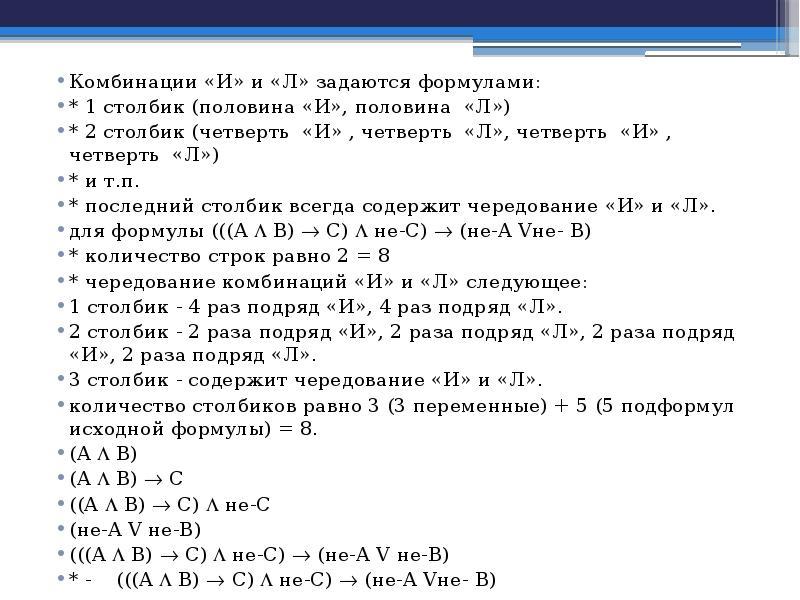 Комбинации «И» и «Л» задаются формулами: Комбинации «И» и «Л» задаются формулами: * 1 столбик (полов