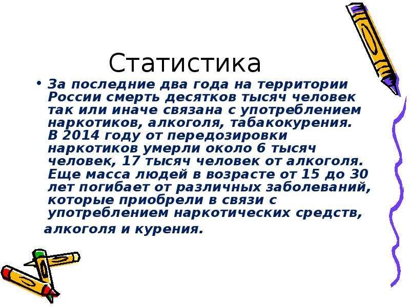 Статистика За последние два года на территории России смерть десятков тысяч человек так или иначе св
