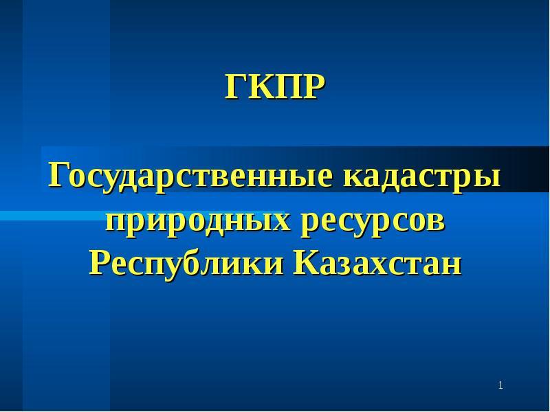 Презентация Государственные кадастры природных ресурсов Республики Казахстан