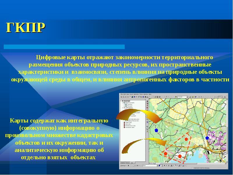 Государственные кадастры природных ресурсов Республики Казахстан, слайд 24