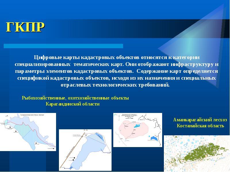 Государственные кадастры природных ресурсов Республики Казахстан, слайд 26