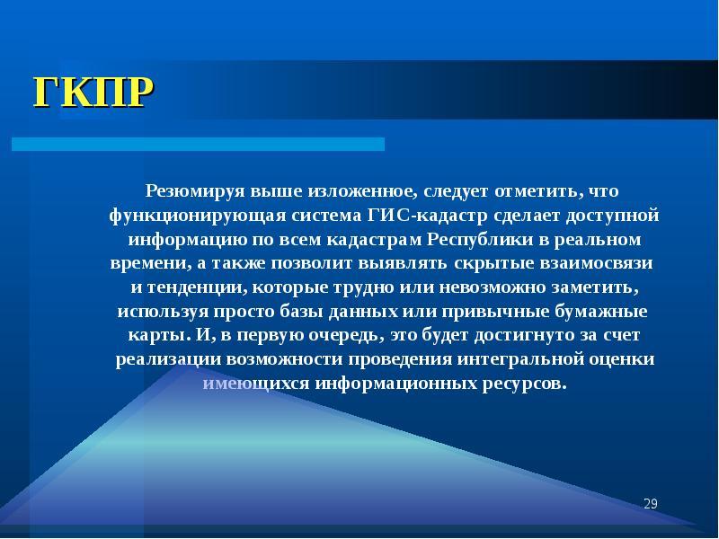 Государственные кадастры природных ресурсов Республики Казахстан, слайд 29