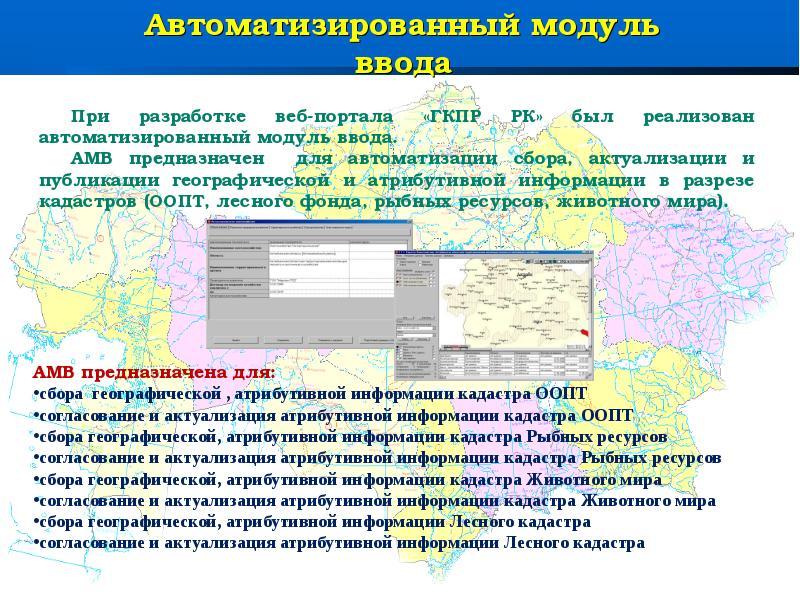 Государственные кадастры природных ресурсов Республики Казахстан, слайд 9